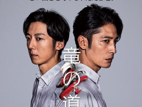 フジテレビ・カンテレ系   竜の道 二つの顔の復讐者   2020.08.04   衣装協力