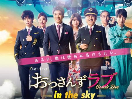 テレビ朝日 | おっさんずラブ-in the sky- | 2019.11.02 放送 | 衣装協力