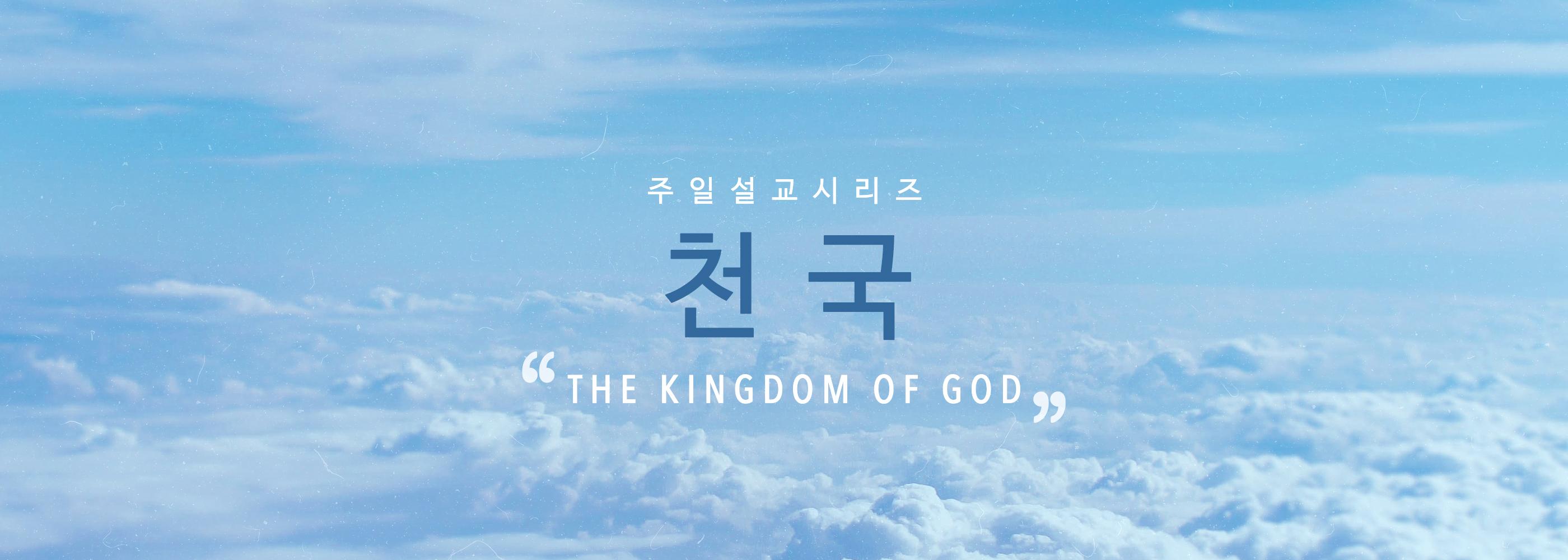 kingdomofgod (1)