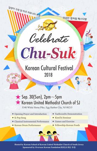 2018년 한국학교 문화의 날