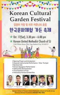 2020년 Korean Cultural Garden Festival