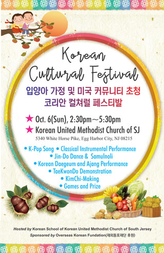 한국학교 문화의 밤