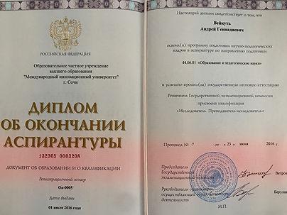 Андрей Вейкуть Диплом об окончании аспирантуры