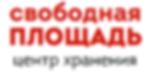 Логотип Центра хранения СВОБОДНАЯ ПЛОЩАДЬ