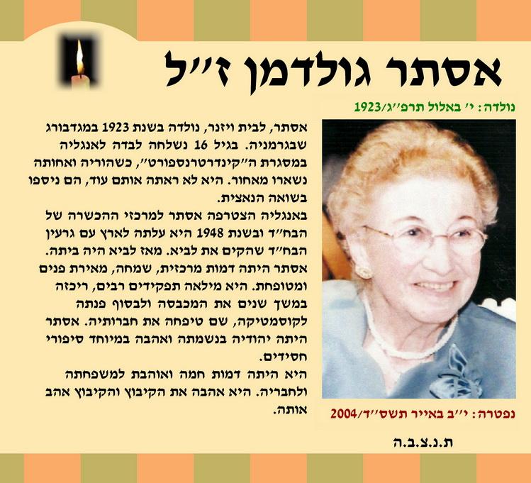 אסתר גולדמן