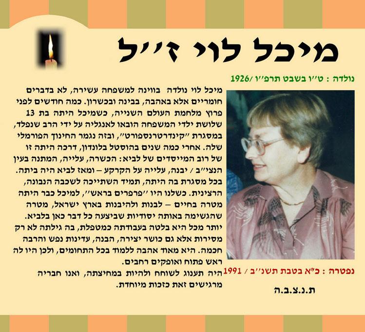 מיכל לוי