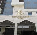elaf-ajyad-hotel-makkah.jpg