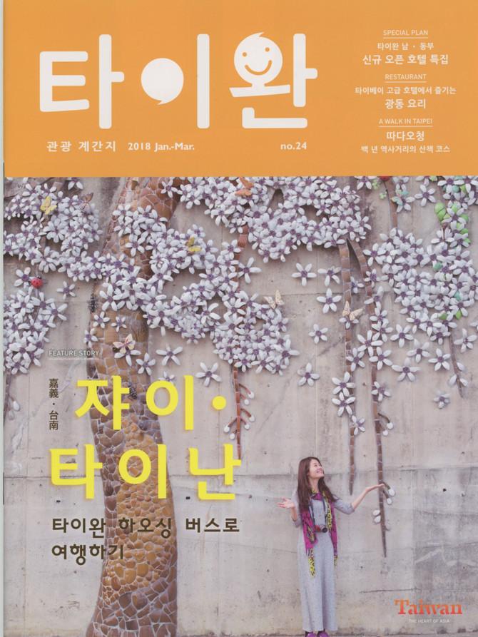 「타이완」韓文旅遊雜誌24期精選餐廳