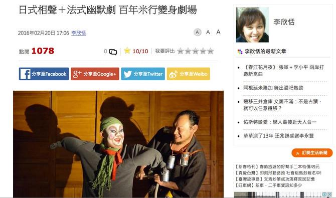 中時電子報 / 日式相聲+法式幽默劇 百年米行變身劇場