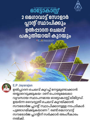 Autokast Solar Energy Plant