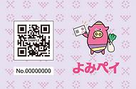よみペイ_カード.png