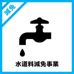 水道料減免事業