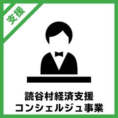 読谷村経済支援コンシェルジュ事業