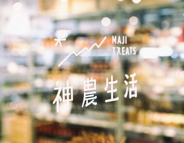 06 MAJI TREATS_shop view_1.jpg