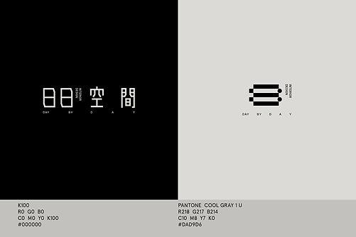 日日空間_02.jpg