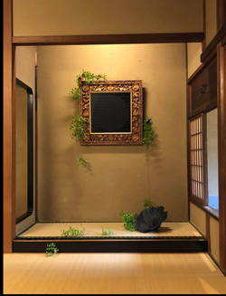 一階 和室 鈴鹿芳康(版画)、☆小曽川瑠那(ガラス)、賀幡圓定(挿華)