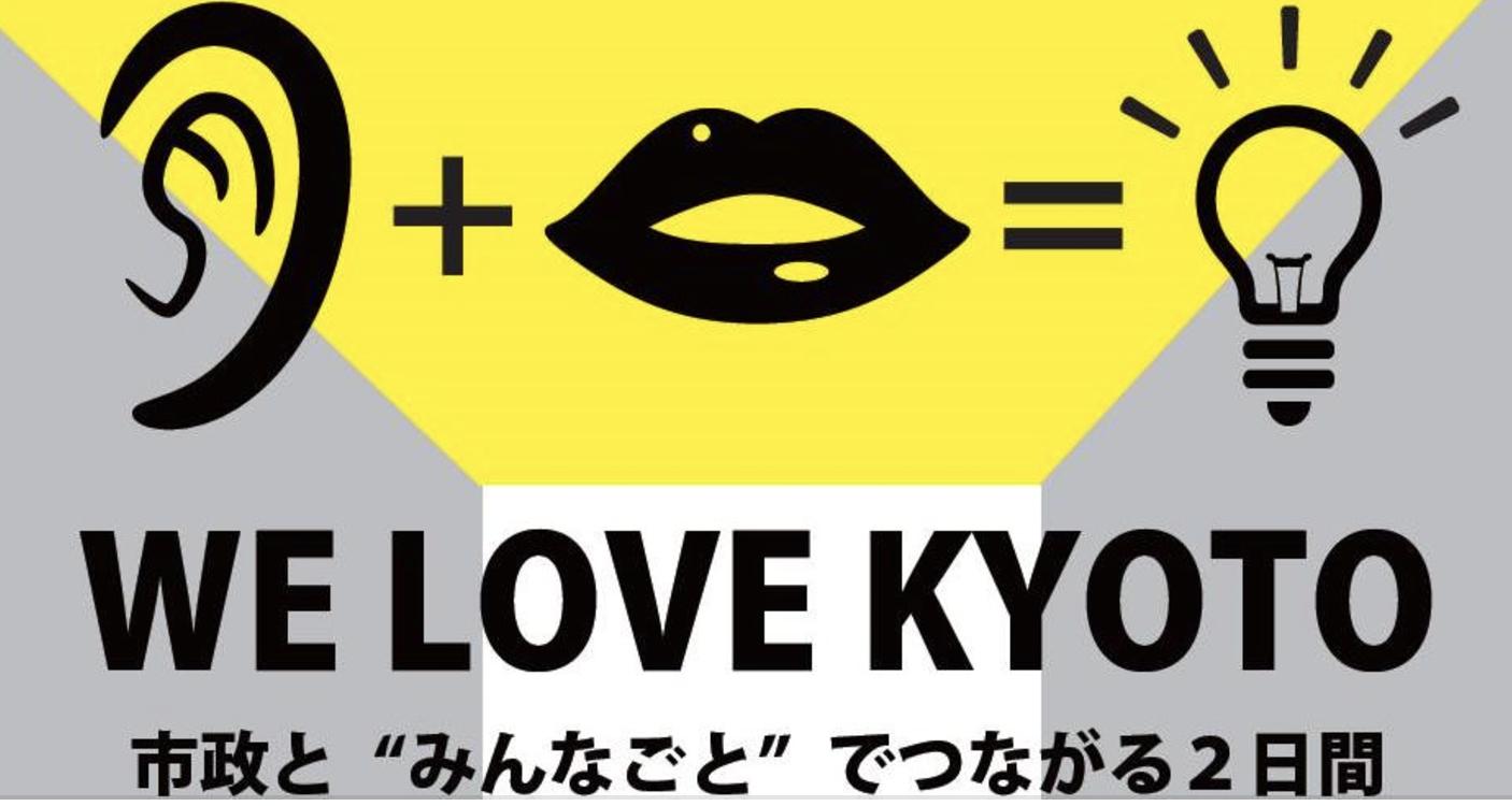 レジリエント・シティ京都▶︎