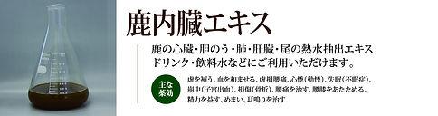 鹿内蔵エキス.jpg