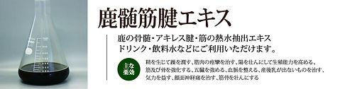 鹿髄筋腱エキス.jpg