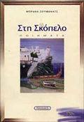 skopelos_poems_mprana_soumanats_010.jpg