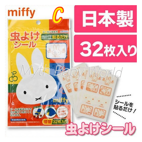 天然精油驅蚊貼 【日本製】