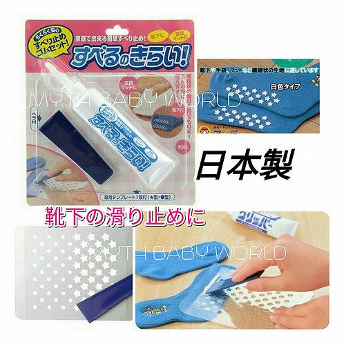 <日本製> DIY防滑襪膠水套裝