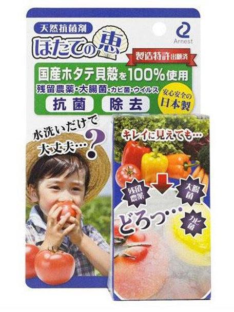 「日本製」天然扇貝蔬果去除農藥抗菌劑