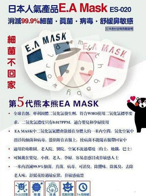 E.A Mask 第五代