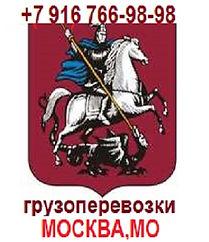 Грузоперевозки Москва,Московская Область/Moscow-freigt/