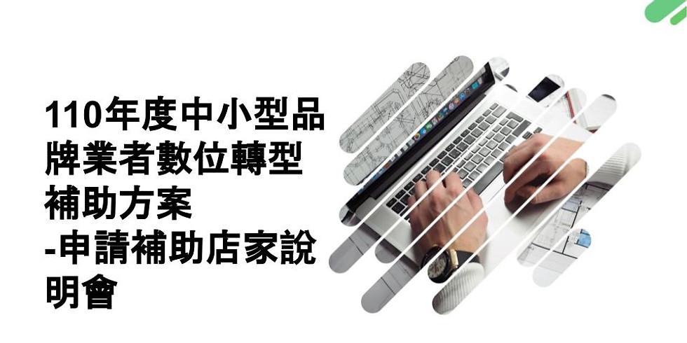 遞伊家科技-110年度中小型品牌業者數位轉型補助方案-申請補助店家說明會