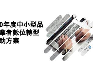 遞伊家科技協助中小型品牌業者數位轉型補助作業要點
