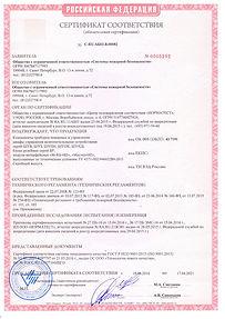 Сертификат пожарная автоматика LYNX PP