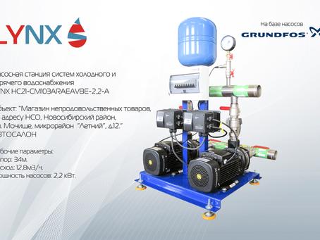 LYNX HC на Grundfos