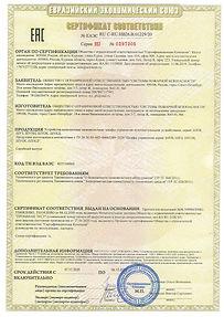 НОВЫЙ_СЕРТ_ЕАЭС RU C-RU.HB26.B.01229 20_