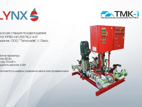 LYNX PP со шкафом управления двумя электрозадвижками