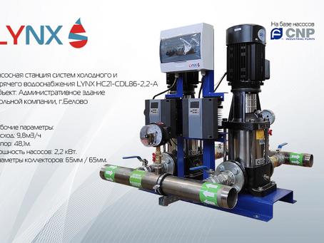 Станция LYNX HC на базе насосов CNP