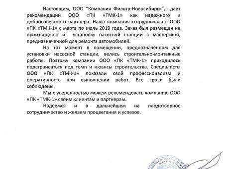 """Рекомендательное письмо. ООО Компания """"Фильтр-Новосибирск"""""""