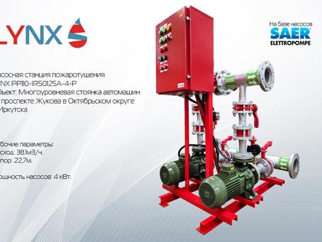 Расширение Географии LYNX: г.Иркутск