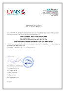 Сертификат дилера ДанВер 11.01.2021.jpg