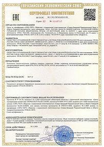 НОВЫЙ_ПОЖ_Серт_ЕАЭС RU С-RU.ПБ74.В.00101