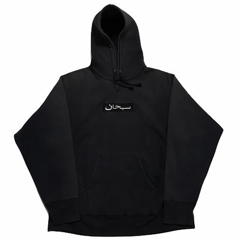 Supreme Arabic Logo Hooded Sweatshirt(Fw17)