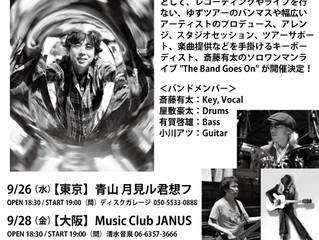 斎藤有太「The Band Goes On」