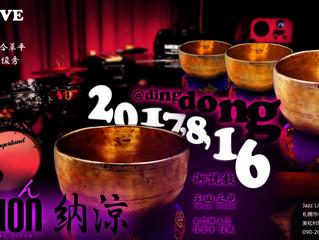 @dingdong 納涼 お・り・ん SESSION with 玉田正見(shouken tamada)
