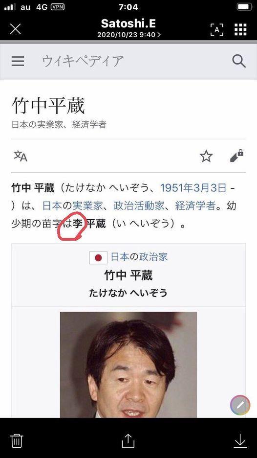 生まれがどうあれ、こいつが「日本のため」になっていないのは確実。.jpg