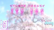 SO↑UP SESSION no.21 りずむ まみれ          ズクンカクモmチモニスイ