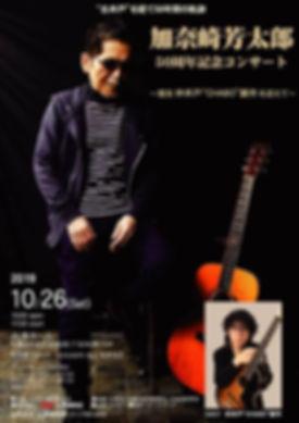 加奈崎芳太郎50周年記念コンサート