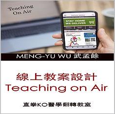 Book4直拳KO醫學翻轉教室.jpg