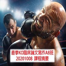 直拳koA8班20201008 png.png