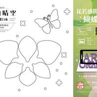 2018台灣蘭展