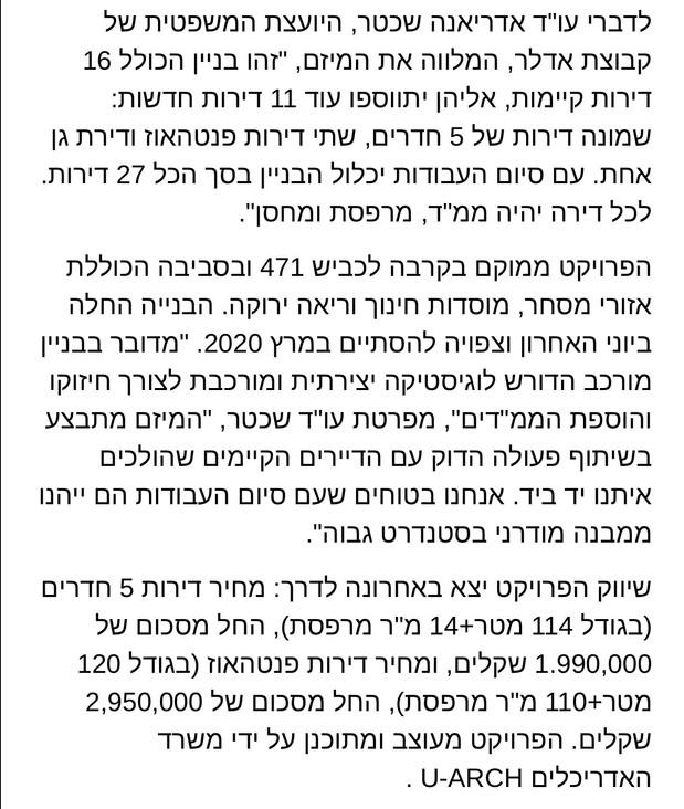 """פרויקט ביאליק 30 יהוד תמ""""א 38/1"""